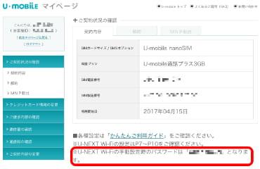 U-NEXT Wi-Fiの手動パスワード