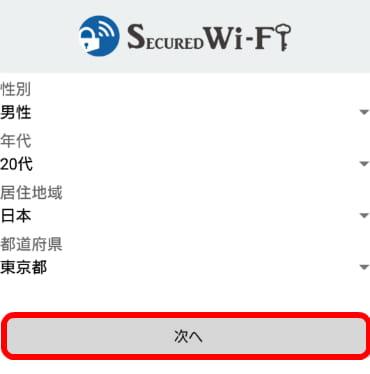 U-NEXT Wi-Fiの情報入力画面