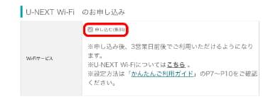 U-NEXT Wi-Fi申し込み画面