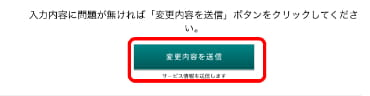 U-mobileマイページの契約内容変更ボタン