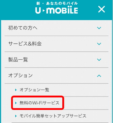 U-mobileの無料Wi-Fiサービス