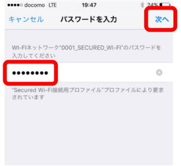 U-NEXT Wi-Fiのパスワード入力画面