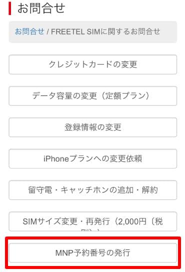 FREETELマイページのMNP予約番号発行選択画面