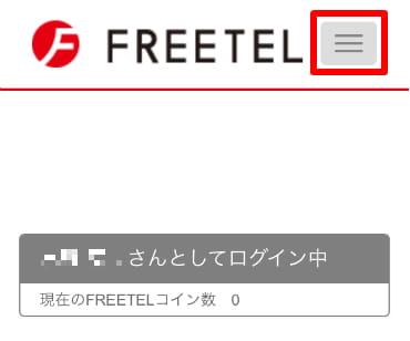 FREETELのマイページ画面