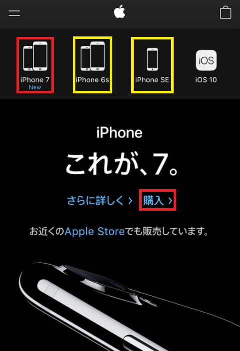 Apple.comトップ画面