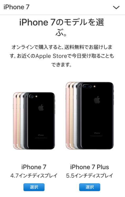 iPhone7のモデル選択