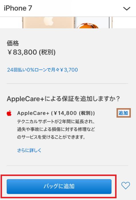 AppleCare+の追加を選択