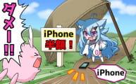 ソフトバンクのiPhone半額プランの罠!料金シミュレーションで解説