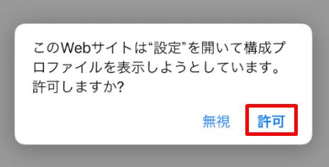 プロファイルの許可画面