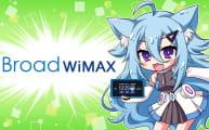 Broad WiMAX(ブロードワイマックス)の特徴やキャンペーンなど解説