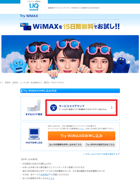 Try WiMAXトップページ