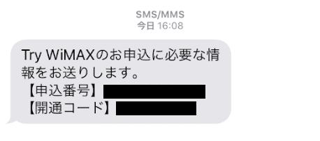 Try WiMAX仮登録開通コード
