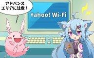Yahoo! Wi-Fiとは!?アドバンスモードや解約なども解説