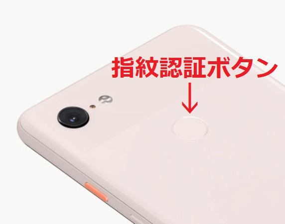 Pixel3指紋認証ボタン